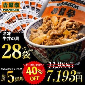 Yahoo!吉野家で久々に冷凍牛丼の具が大量クーポン&ポイントバックでセール中。