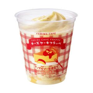 【管理人も食べてみた】ファミペイでチーズケーキフラッペが330円⇒180円となるクーポンを配信中。