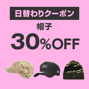 Yahoo!ショッピングで1万円以下で使える帽子・サングラス15%OFFクーポンを配布中。本日限定。