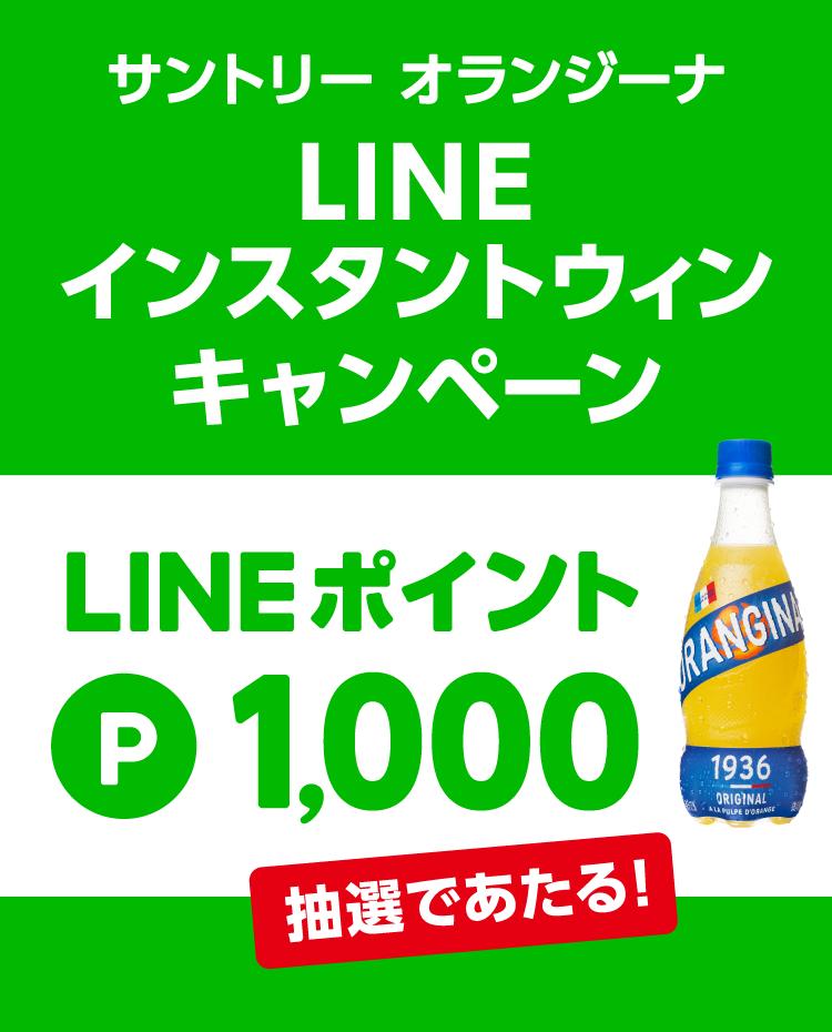 サントリーオランジーナを買うと抽選で1000名にLINE1000ポイントが当たる。~7/31。