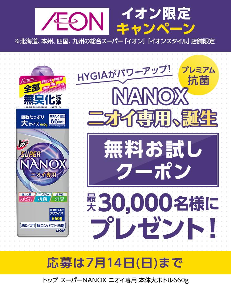 LINEで「NANOXニオイ専用本体大ボトル」が抽選で3万名に当たる。イオンで引き換え可能。~7/14。
