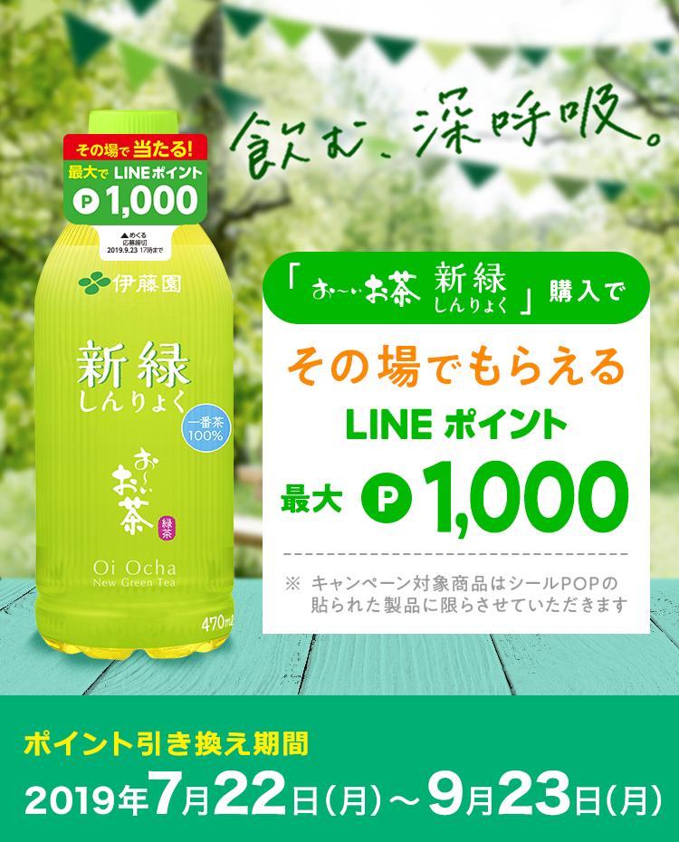 おーいお茶 新緑を購入すると抽選で最大1000LINEポイントが当たる。~9/23。