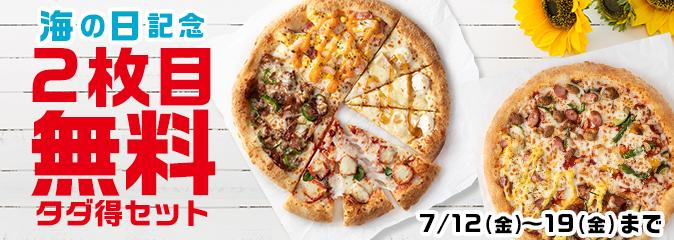 ピザハットでごっチャンスピザハットくじで、10人に1人全額タダとなるキャンペーンを開催予定。7/20~8/4。
