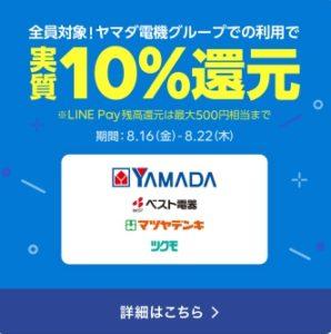【Twitter1P付与】ヤマダ電機やツクモでLINEのSHOPPING GOで10%バック。上限500円還元まで、しょぼすぎ解散。QUICPayすら使えない。~8/22。