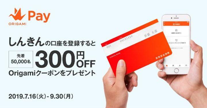 OrigamiPayで信金の口座登録で先着5万名に300円OFFクーポンを配布中。~9/30。