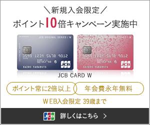 JCB CARD W入会でアマゾン限定ポイント13倍キャンペーンを実施中。年会費無料。~7/31。