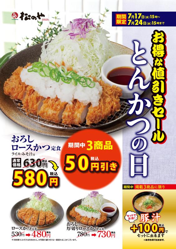 とんかつの松のや、松乃家でとんかつの日フェアでとんかつ50円引きセールを実施中。