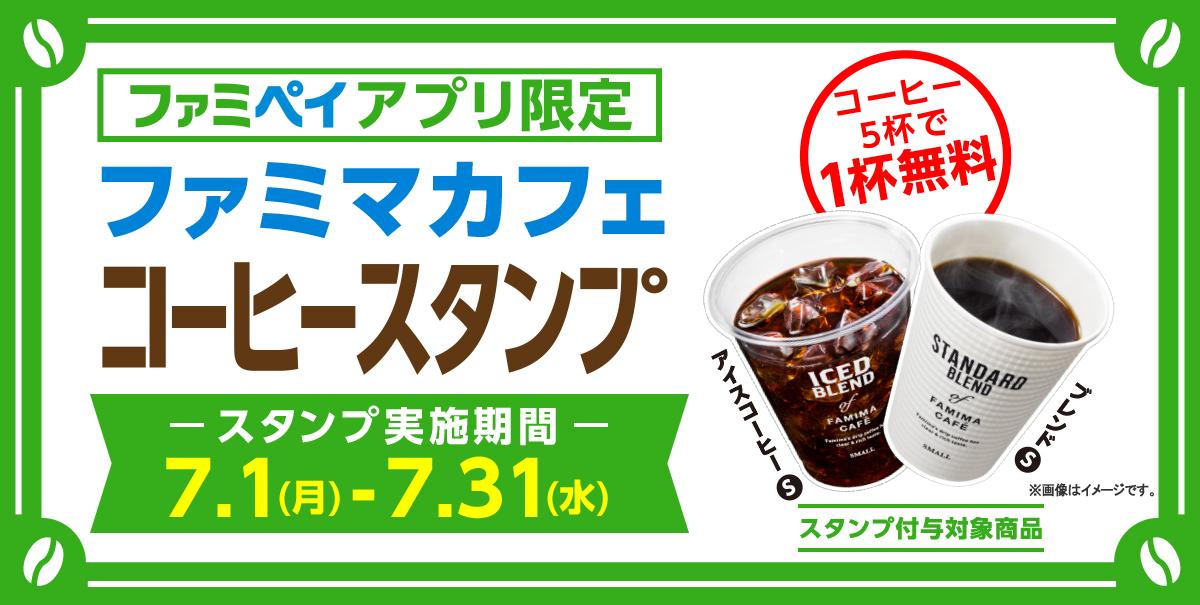 ファミペイアプリで「アイスコーヒーS」「ブレンドS」を5杯買うと1杯無料。無料クーポンも配信中。~7/31。