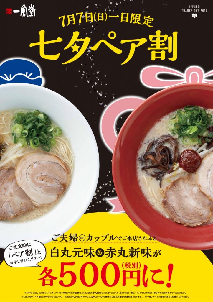 七夕にカップルで一風堂に行くと、ラーメン「白丸元味」「赤丸新味」が各500円、セットで1000円でセール予定。7/7(日)限定。