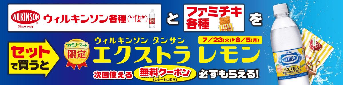 ファミリーマートでウィルキンソンタンサンとファミチキをセットで買うと、ウィルキンソンタンサン エクストラレモンがもれなく貰える。~8/5。