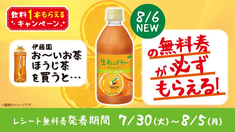 ローソンで伊藤園 お~いお茶 ほうじ茶を買うと、TEAs'TEA 生オレンジティーがもれなく貰える。~8/5。