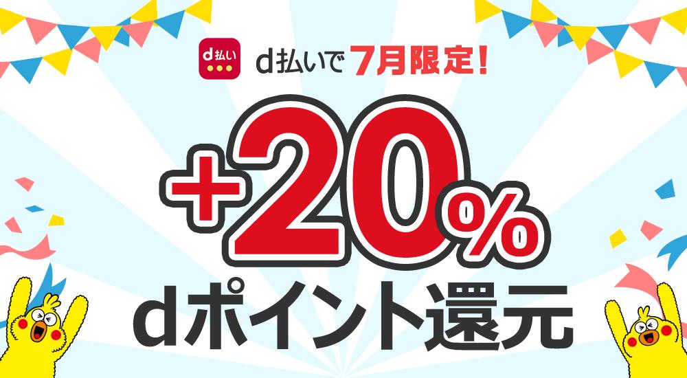 ノジマオンラインでもd払いで+20%バックキャンペーン。イオンカード併用で40%バックか。7/25~7/31。