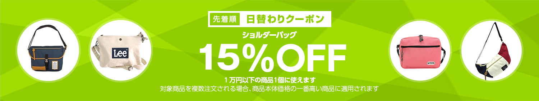 Yahoo!ショッピングで1万円以下でショルダーバッグの割引クーポンを配布中。本日限定。