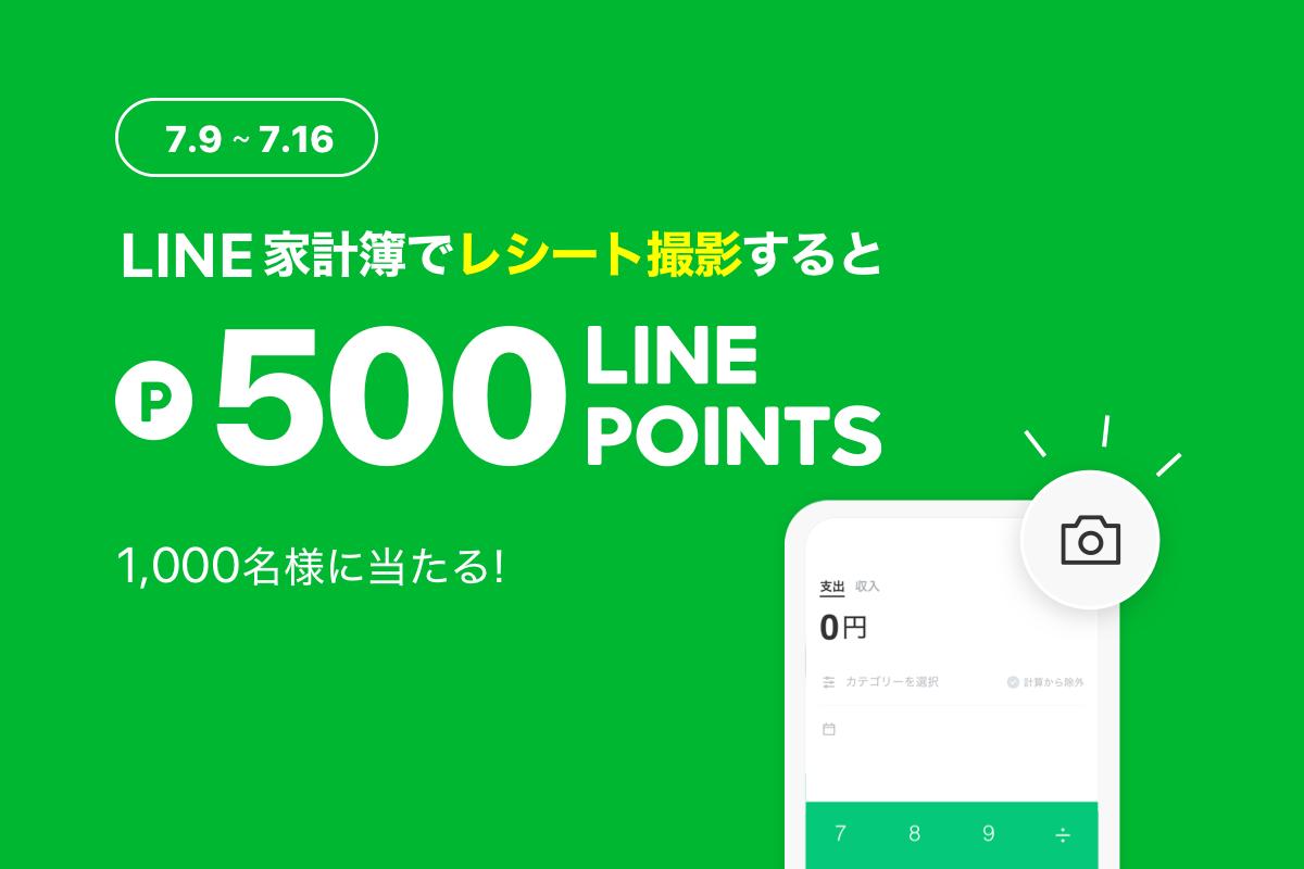 LINE家計簿で抽選で1000名に500LINEポイントが当たる。~7/16。