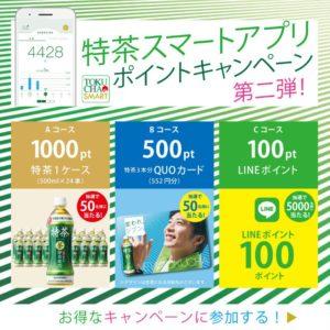 サントリーの特茶スマートアプリで抽選で5000名に100LINEポイントが当たる。~7/31。