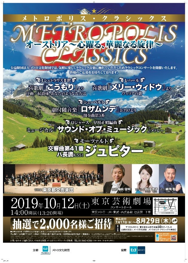 東京メトロで「メトロポリス・クラシックス」コンサートが抽選で2000名に当たる。~8/29。