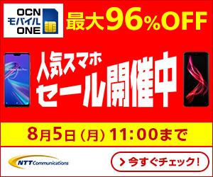 【明日AMまで】【実質無料MNP弾製造可能】OCN モバイル ONEが次回のMNP弾無料配布セールは7/17~8/5で開催。ZenFone Max(M2)が800円など。