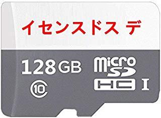 クソコラグランプリみたいなイセンスドス デ、MiniSDカード? 128GBが1799円でセール中。サンディスクと100円差でエライことに巻き込まれそう。