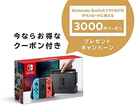 【d払い20%】アマゾンでニンテンドースイッチ本体にソフトダウンロードに使える3000円分クーポンを同梱して販売中。ドコモ限定。