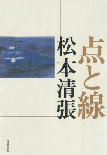 アマゾンキンドルで松本清張生誕110周年、「点と線」「日本の黒い霧」などがポイント40%セールを実施中。津山事件の砂の器は対象外。