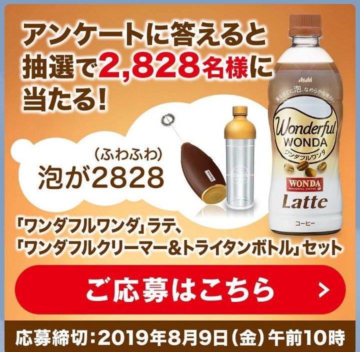アサヒ飲料のLINEで「ワンダフルワンダラテ」、「ワンダフルクリーマー&トライタンボトル」セットが2828名に当たる。~8/9 10時。