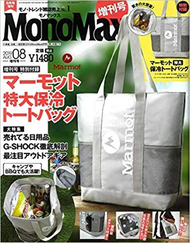 アマゾンで雑誌のMonoMax(モノマックス) 2019年 8月号増刊を買うとマーモット特大保冷バッグが付録で付いてくる。7/9~。