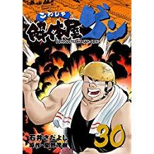 アマゾンキンドルで解体屋ゲン、IKENAI、LOVE GODなどが1冊5円で販売中。~8/5。
