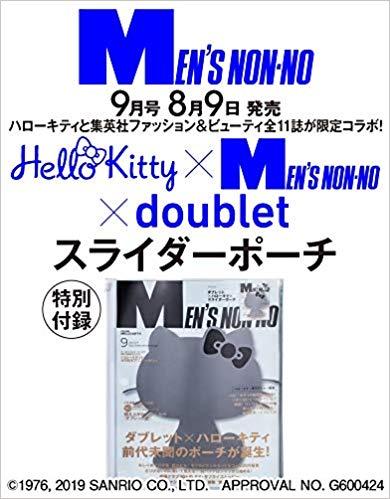 アマゾンで雑誌のMen's NONNO(メンズノンノ) 2019年 09 月号を買うと、ハローキティーのスライダーポーチが付録で付いてくる。8/9~。
