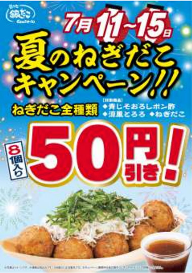 築地銀だこでねぎだこ50円引きセールを実施中。7/11~7/15。