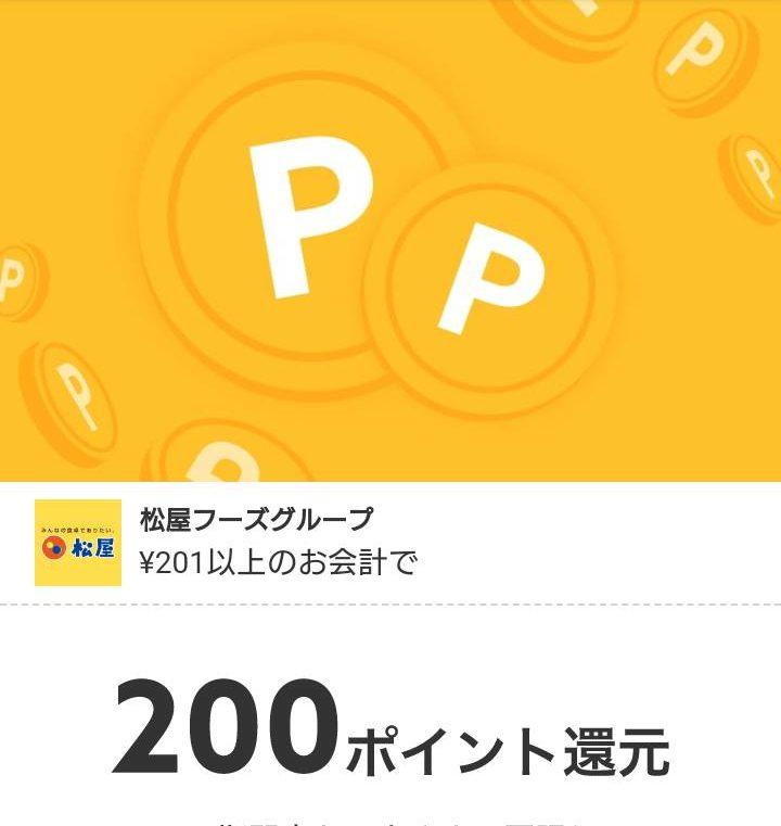 メルペイで松屋で201円以上200円ポイントバッククーポンを配信中。~7/31。