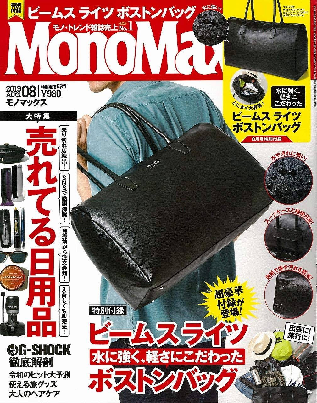 アマゾンで雑誌のMonoMax(モノマックス) 2019年 8月号 を買うと、ビームスライツのボストンバッグが付録で付いてくる。7/9~。