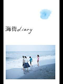 アマゾンプライムでヒューマンドラマの「海街 Diary」「そして父になる」「海よりもまだ深く」 「三度目の殺人」が無料公開中。