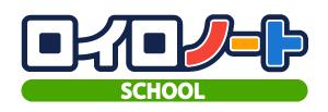 ロイロノートSCHOOLの「シンキングツールを学ぶ」無料配布キャンペーンを開催中。