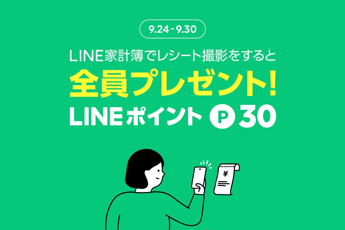 LINE家計簿でレシートうpで30LINEポイントがもれなく貰える。