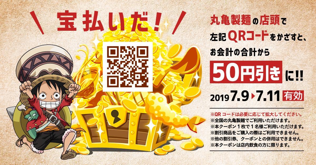 丸亀製麺で50円引きとなるワンピースQRコードを配信中。