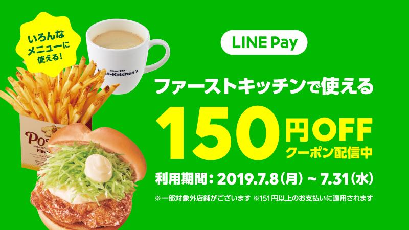 LINE Payでウェンディーズ・ファーストキッチン、ファーストキッチンで150円OFFクーポンを配信中。~7/31。