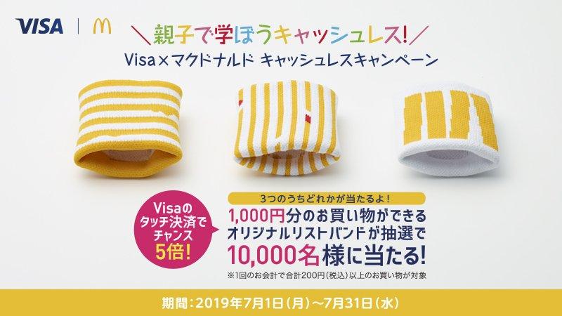 マクドナルドでVisaカード決済をすると抽選で10000名に1000円分の買い物ができるオリジナルリストが当たる。タッチ決済で5倍当たる。~7/31。