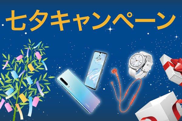 Yahoo!楽天のHuawei公式ショップで七夕セールを開催予定。7/6~。