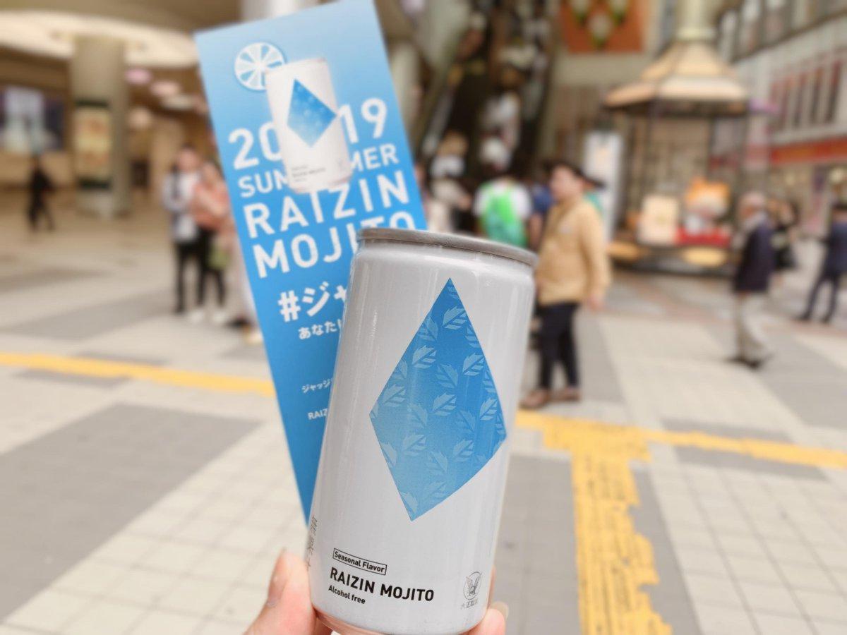 東京でRAIZIN モヒートの街頭サンプリングを開催中。7月11日(木)7時30分~18時頃。