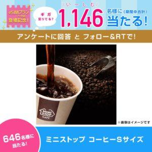IIJmioでeSIM発売記念でミニストップコーヒーが646名にその場で当たる。そもそも国内ユーザーorAndroidはいらなさそう。~7/31。