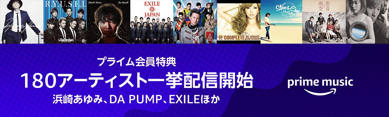 Amazon Prime Musicでエイベックスの180アーティスト、5000曲が追加料金無しで配信中。浜崎あゆみ、EXILE、DA PUMP、AAA、三浦大知ほか。90年~2000年代に中学~高校生だった人向け。7/20~。