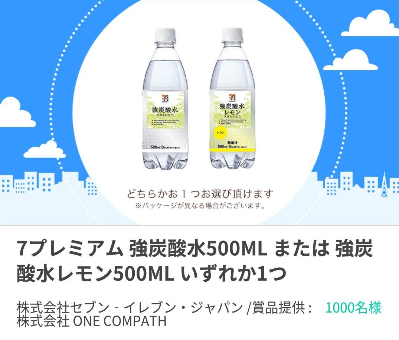 ウォーキングアプリのaruku&(あるくと)dで抽選で1000名にセブンイレブン強炭酸水が当たる。~7/31。