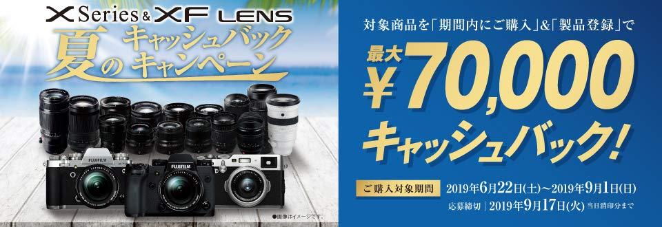 アマゾンでFUJIFILM Xシリーズ & XFレンズ 夏のキャッシュバックキャンペーンで最大7万円キャッシュバック。~9/1。