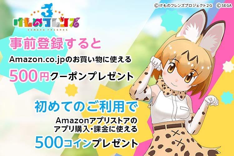 アマゾンアプリストアで『けものフレンズ3』事前登録で何にでも使える500円クーポンと、500円コインがもれなく貰える。7/5 11時~@先着5000名。