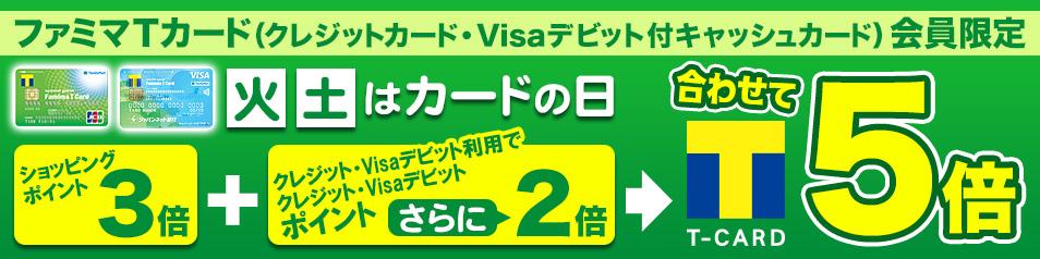 ファミマTカードで1%貰えたカードの日などが終了へ。8/1より2%に増量、ただしPOSAカードや公共料金は対象外へ。