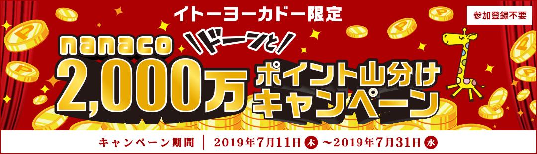 イトーヨーカドーで2万円以上nanaco払いで2000万ポイント山分けキャンペーン。~7/31。