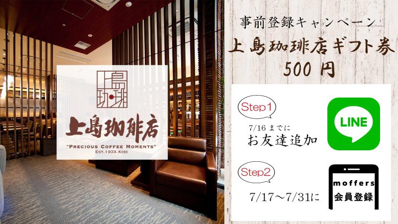 転職サービスのmoffersに登録で上島珈琲店ギフト券500円分がもれなく貰える。