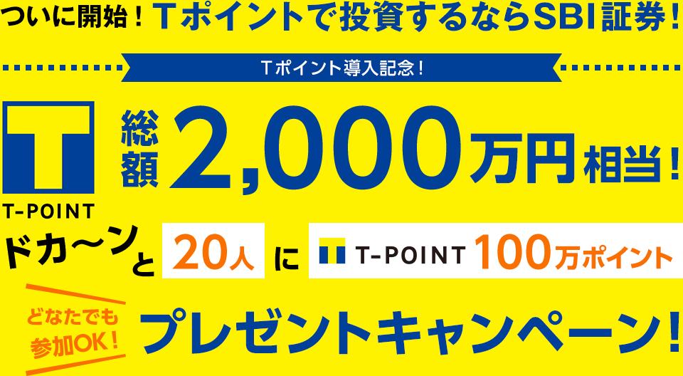 SBI証券でTカード番号を登録すると先着6万名に100Tポイントがもれなく貰える。~9/30。