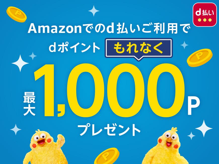 アマゾンでのプライム年会費支払いで500ポイント、Music Unlimited支払いで500ポイント、合計1000ポイントが貰える。~7/16。