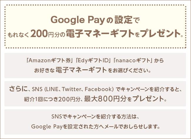 GooglePayにJCBカード登録で200円分の電子マネーがもれなく貰える。紹介で最大600円分、合計800円分が貰える。~8/31。